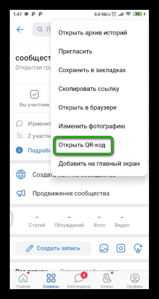 Открыть QR-код в сообществе в вк