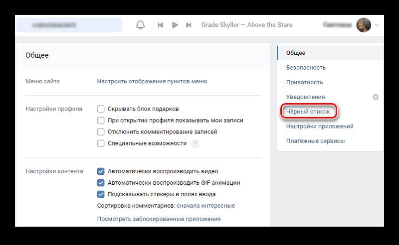 Переход в черный список ВКонтакте