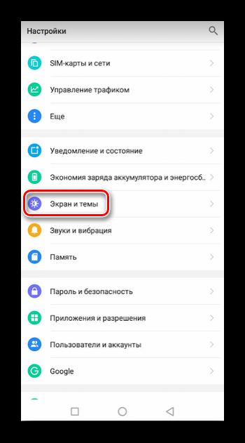 Переход в меню изменения размеров шрифта на телефоне