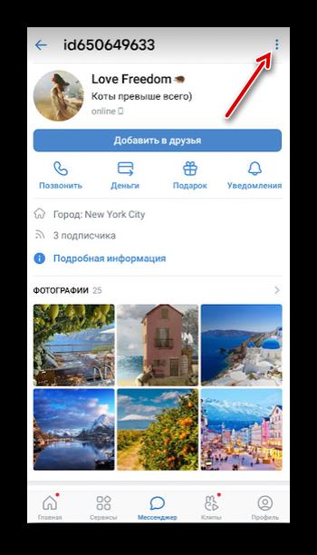 Переход в меню профиля пользователя ВК для копирования ссылки