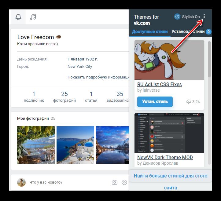 Переход в меню создания стилей для ВКонтакте в Стилиш