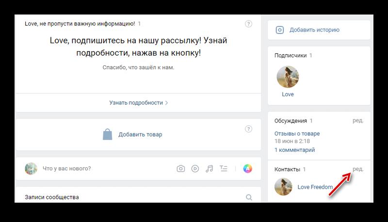 Переход в редактирование контактов в группе ВК