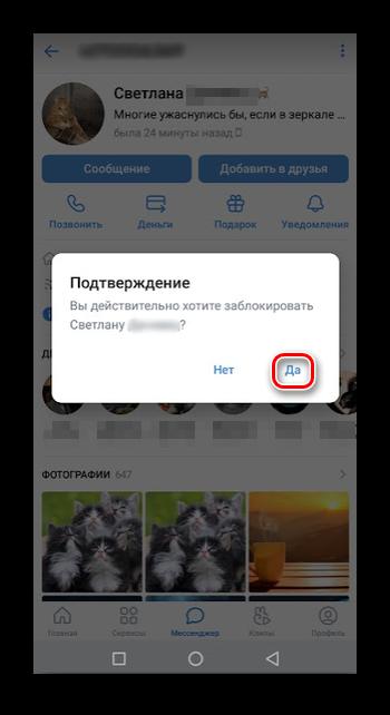 Подтверждение внесения пользователя в Чеоный список в ВК