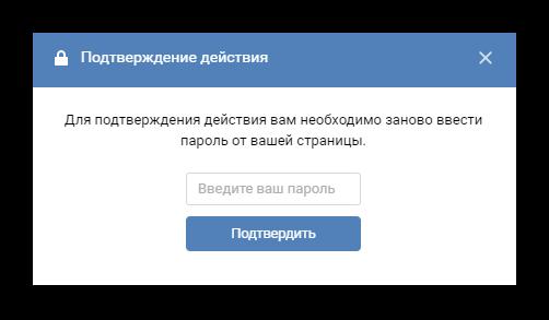 Подтвреждение восстановления архива с сообщениями ВКонтакте
