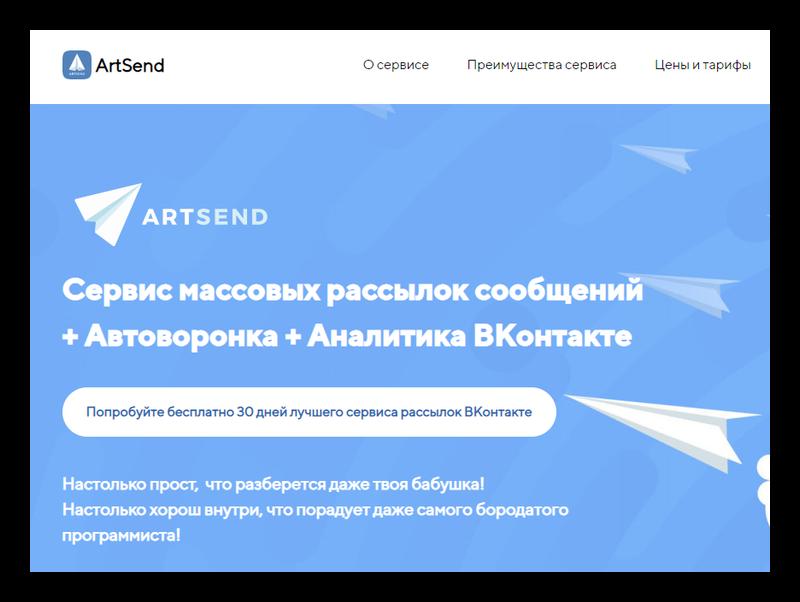 Приложение ArtSend для рассылки сообщений в ВК