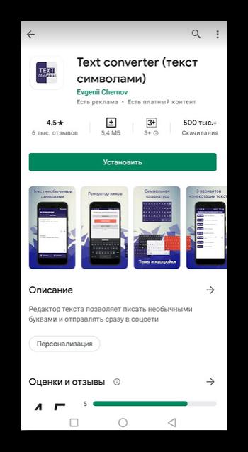 Приложение для изменений стилей в ВК Text Converter