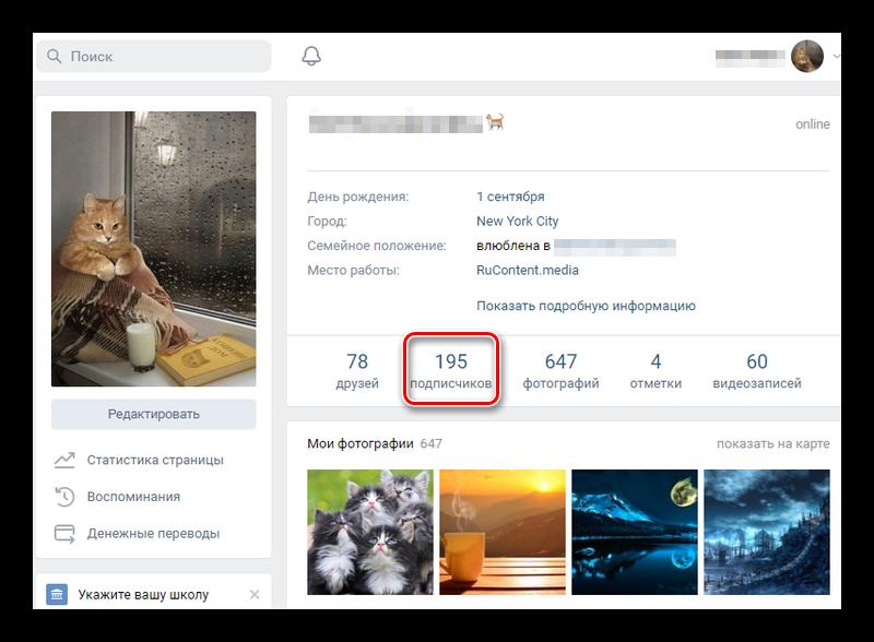 Раздел с подписчиками ВКонтакте