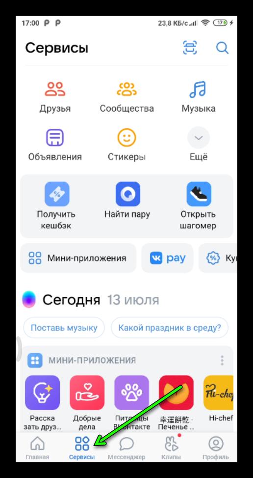 Раздел сервисы в приложении ВКонтакте