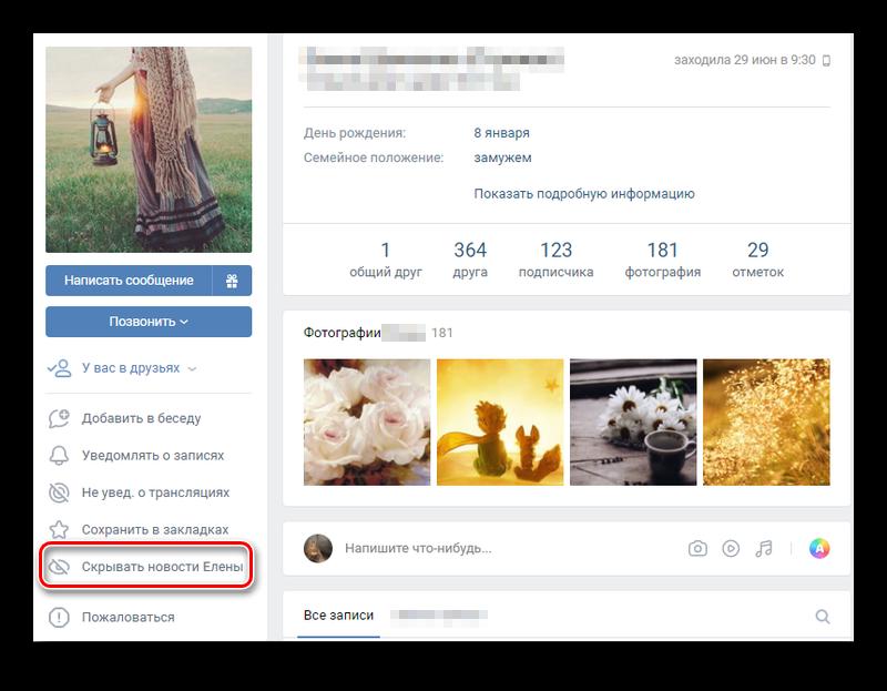 Скрытие новостей друга ВКонтакте