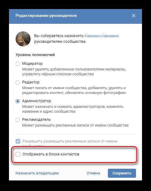 Скрытие руководителя из списка контактов в ВК