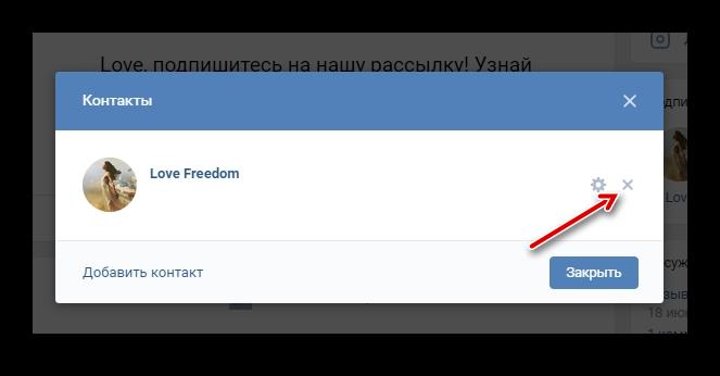 Удаление контакта из группы ВКонтакте