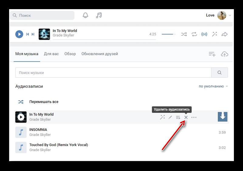 Удаление музыки ВКонтакте