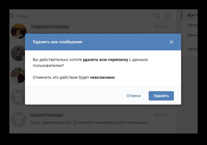 Удаление всей переписки с пользователем ВКонтакте