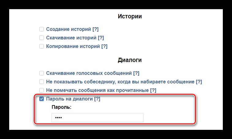 Установка пароля на диалоги в ВК Хелпер