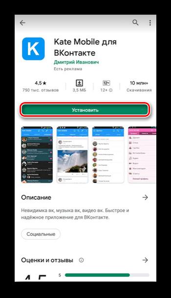 Установка приложения Kate Mobile для ВК