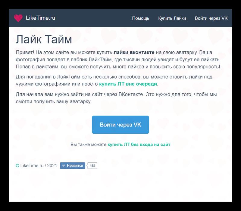 Вход в Лайк Тайм для прокачивания своего аккаунта ВКонтакте