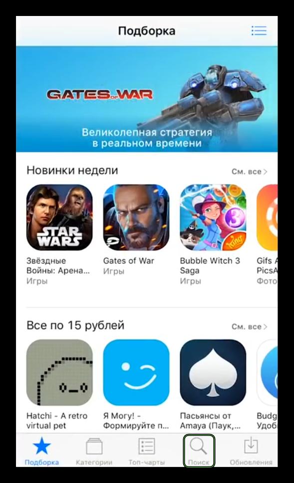 Вкладка Поиск в магазине App Store на iPhone