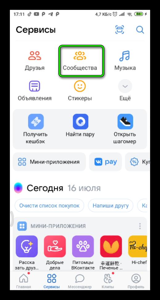 Вкладка сообещества в приложении ВКонтаке