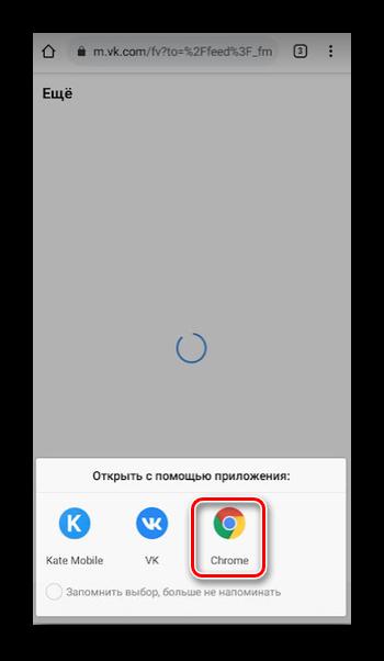 Выбор браузера для перехода в версию ВКонтакте для ПК