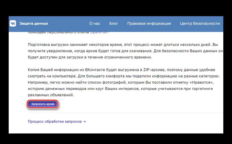 Запрос архива ВК для восстановления сообщений