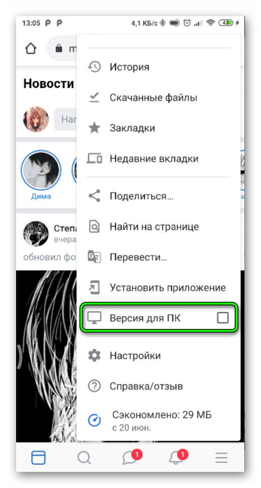 переключение мобильной версии вк в компьютерную