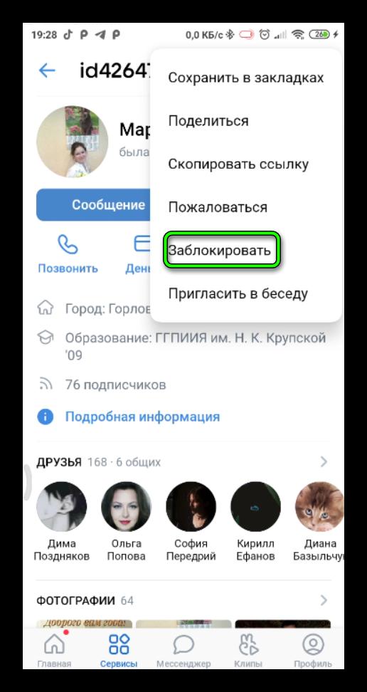 удаление подписчиков в вк на телефоне