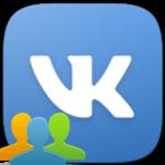 Важные друзья ВКонтакте