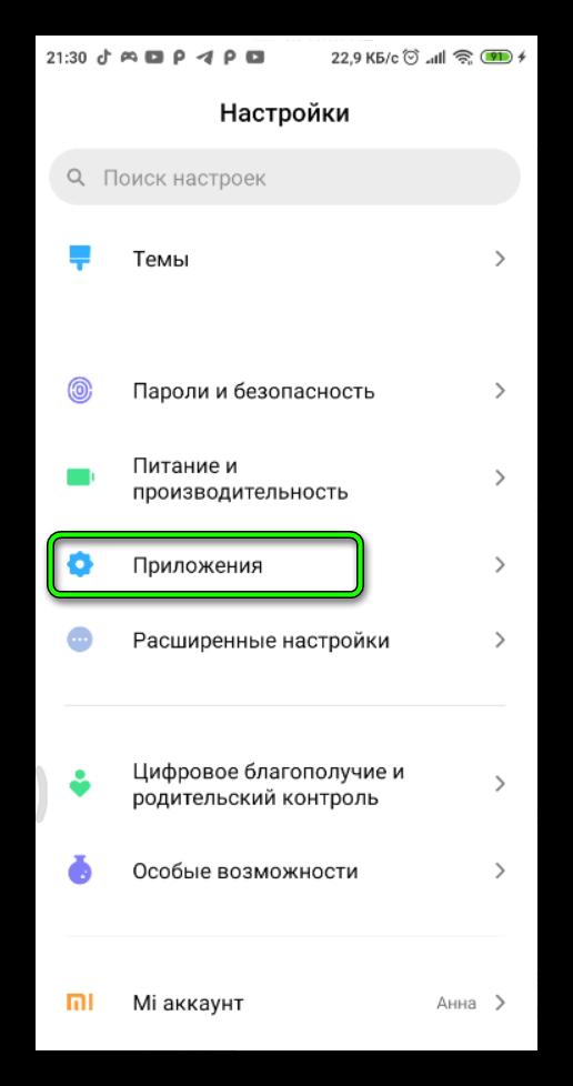 вкладка приложение на телефоне