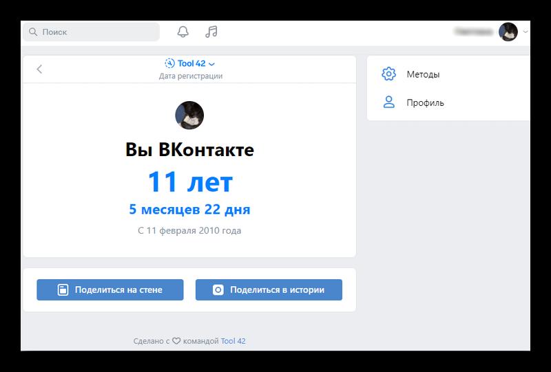 Дата регистрации в ВК в приложении Tool 42