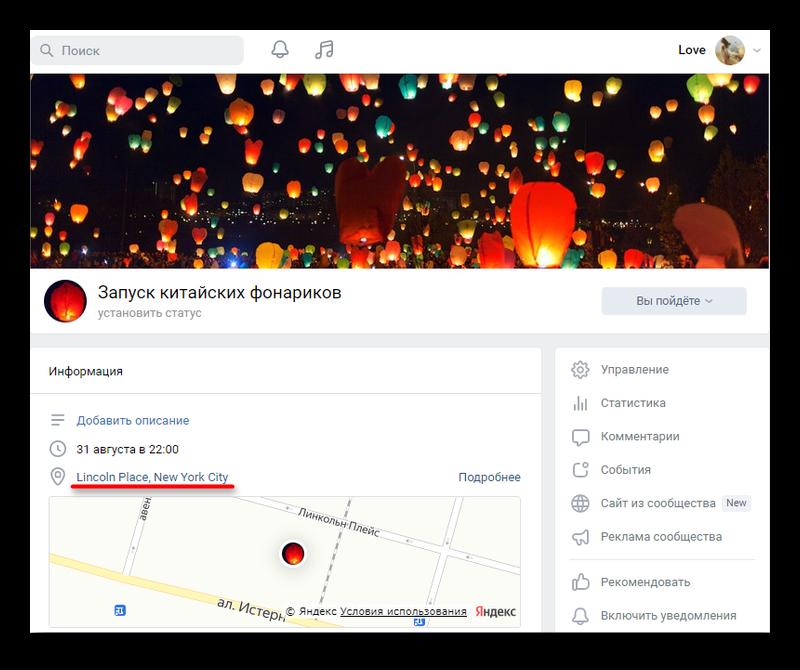 Добавление адреса для мероприятия ВКонтакте