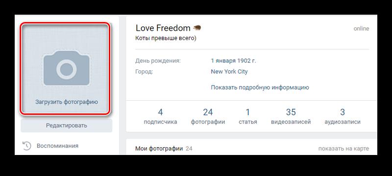 Добавление аватара ВКонтакте