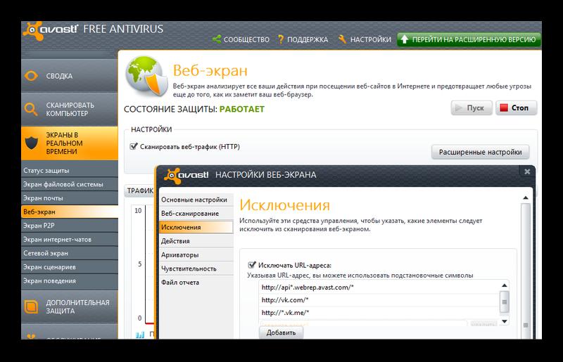Добавление сайта ВКонтакте в исключения антивируса