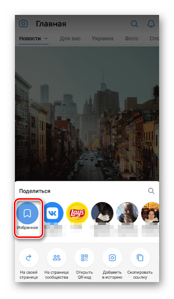 Добавление записи в Избранное ВКонтакте