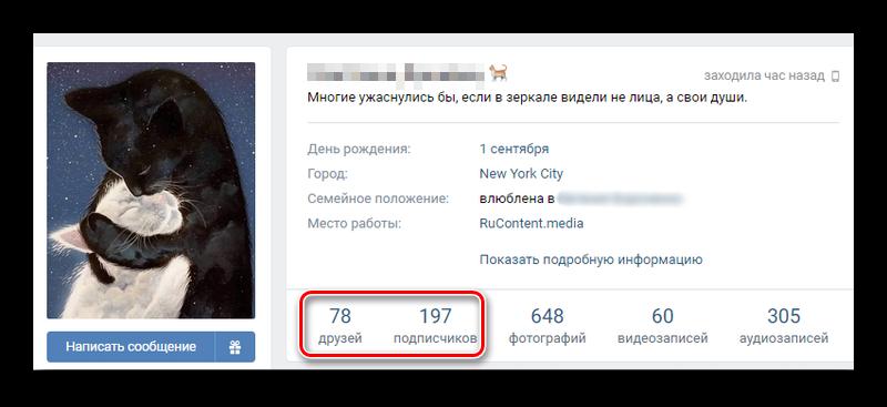 Друзья и подписчики ВКонтакте