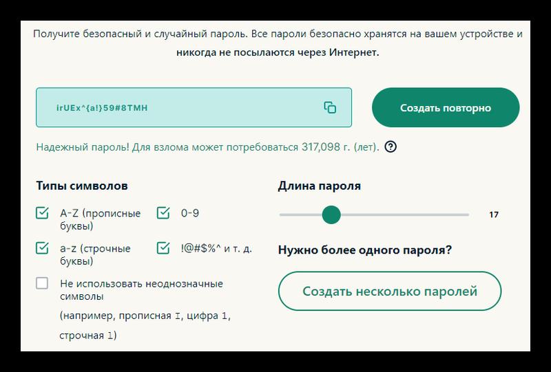 Генератор паролей для ВКонтакте и других сайтов