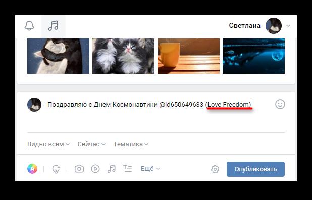 Имя пользователя при упоминании в посте ВКонтакте