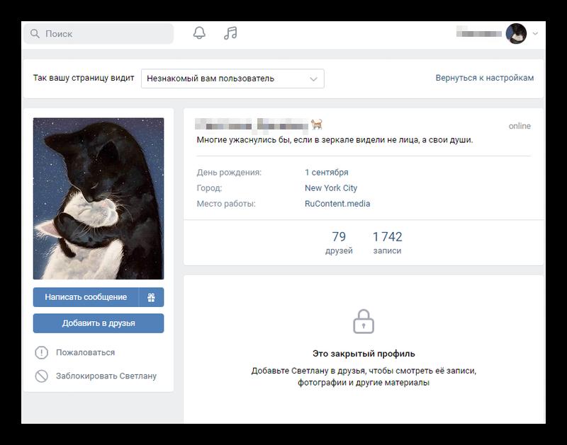 Как видят закрытый профиль другие пользователи в ВК