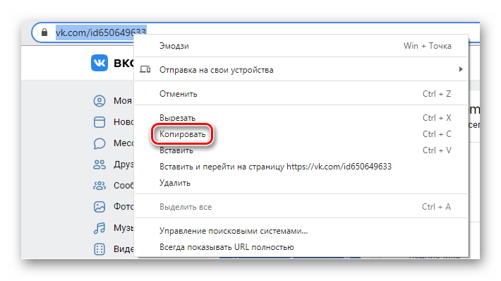 Копирование ссылки на профиль пользователя ВК
