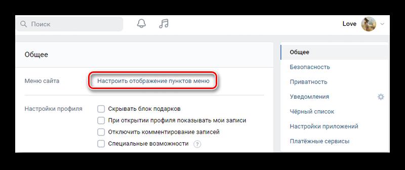 Настройка отображения пунктов меню ВКонтакте