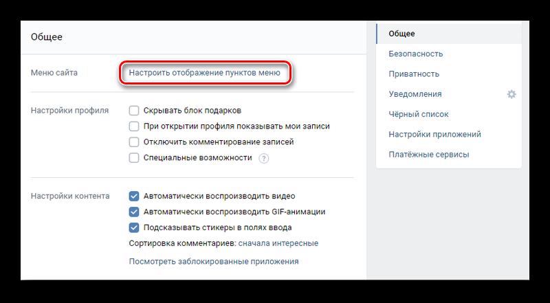 Настройка отображения пунктов меню в ВК