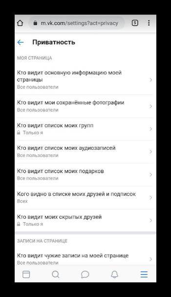 Настройка видимости профиля друзей в мобильной версии ВК