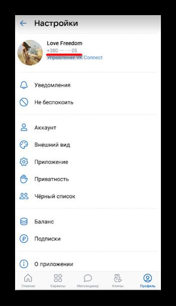 Номер телефона в мобильном приложении ВК