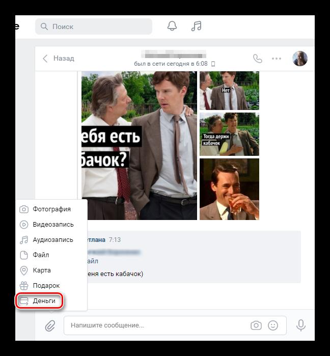 Отправка денег ВКонтакте