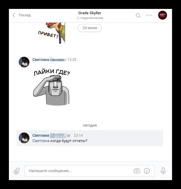 Отправленное сообщения с упоминание участника в беседе ВКонтакте