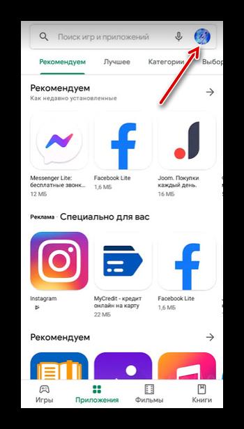 Переход в меню Google Play