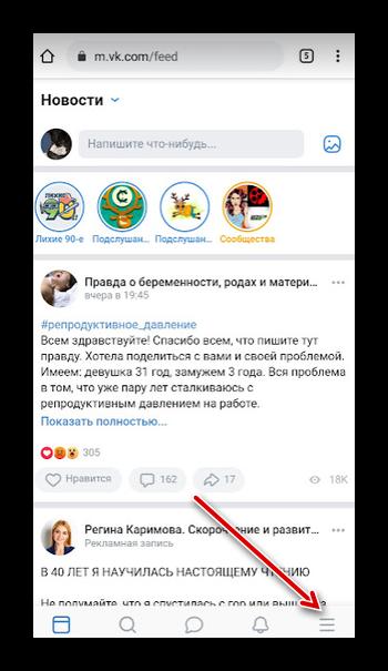Переход в меню в мобильной версии ВКонтакте