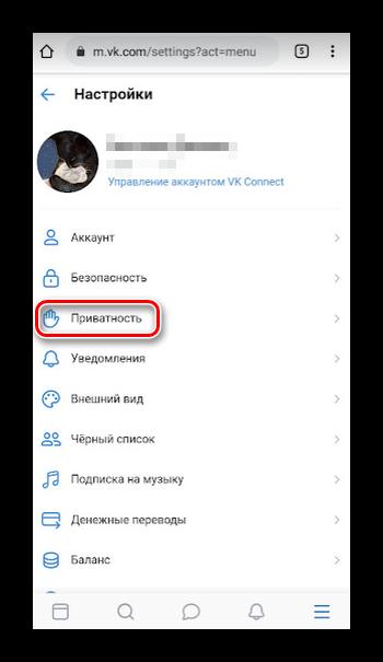 Переход в настройки приватности в мобильной версии ВКонтакте