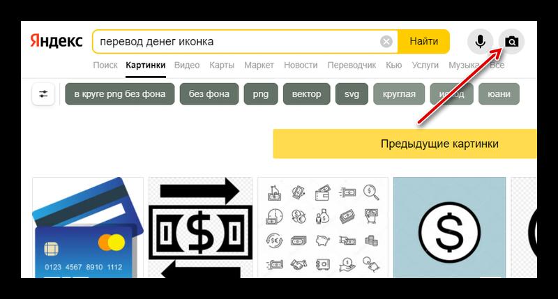 Переход в поиск по фото в Яндексе