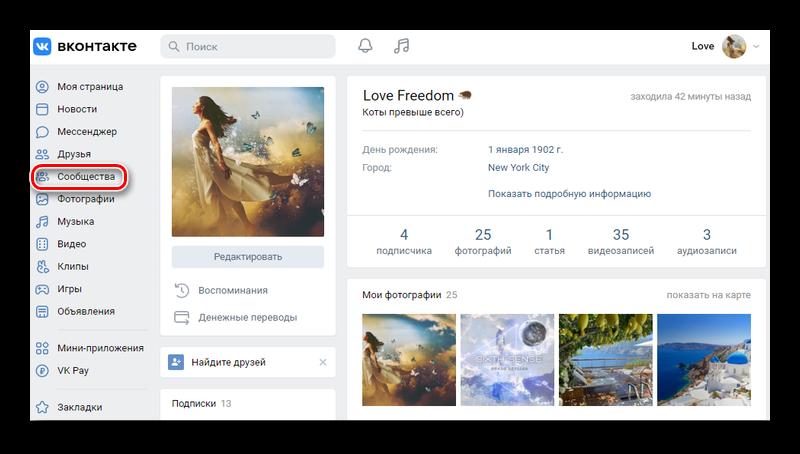 Переход в сообщества ВКонтакте