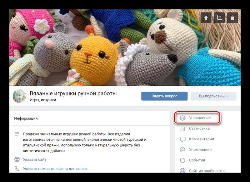 Переходв раздел управления в сообществе ВКонтакте